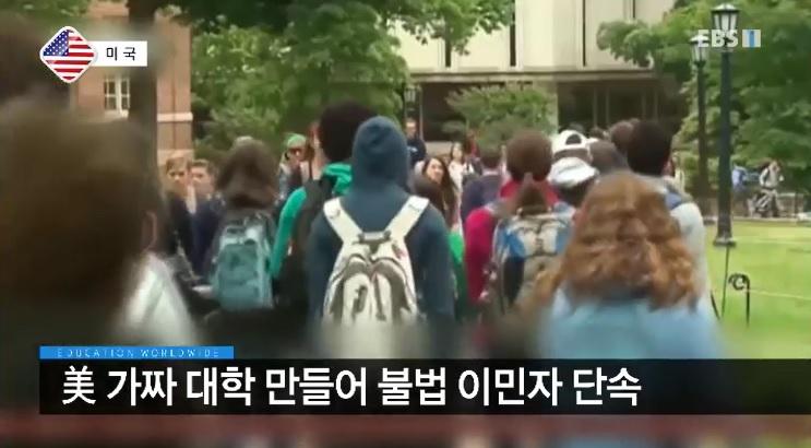 <세계의 교육> 美, 불법 이민자 단속 위한 가짜 대학 논란