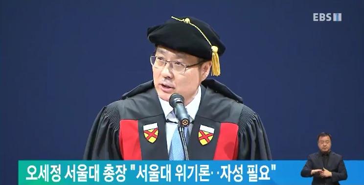 오세정 서울대 총장