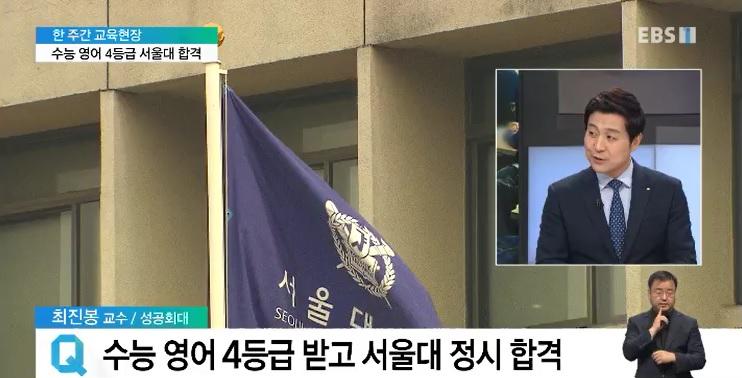 <한 주간 교육현장> 수능 영어 4등급 서울대 합격 논란