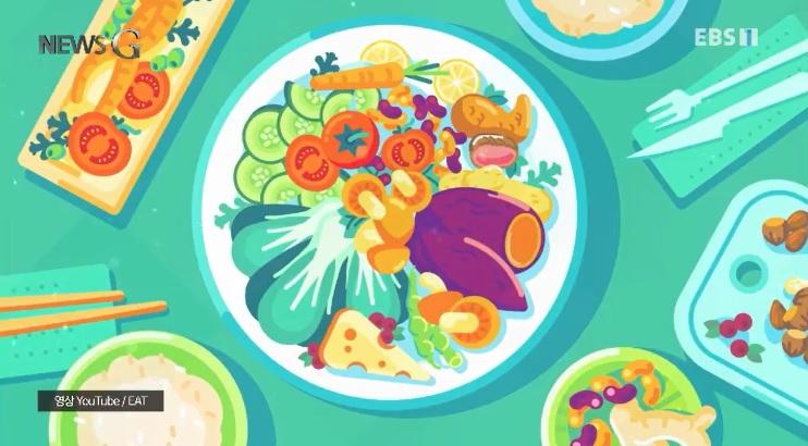 <뉴스G> 과학자들이 만든 최적의 한 끼 '인류세 식단'