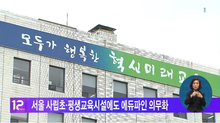 서울 사립초·평생교육시설에도 에듀파인 의무화