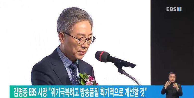 김명중 EBS 사장