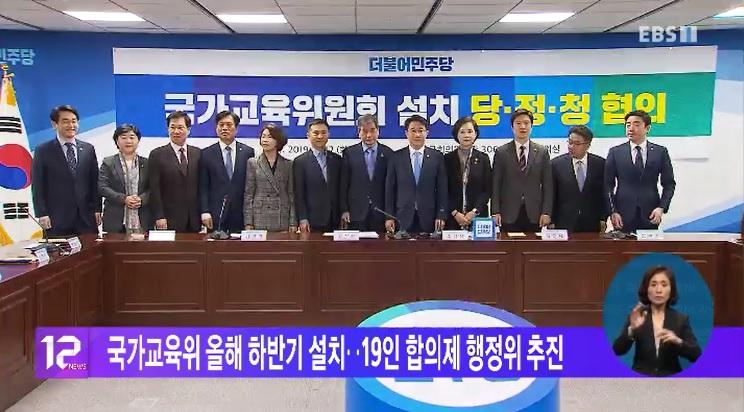 국가교육위 올해 하반기 설치‥19인 합의제 행정위 추진