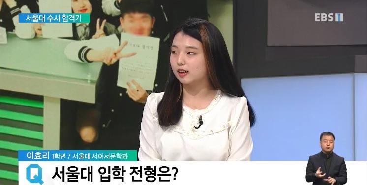 <대학입시 포커스> '스터디·연극부 활동' 통해 성장기 보여‥서울대 합격