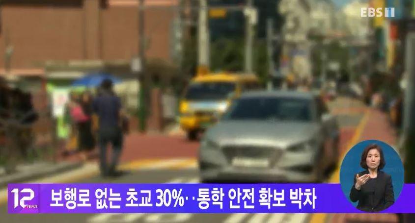 보행로 없는 초교 30%‥통학 안전 확보 박차