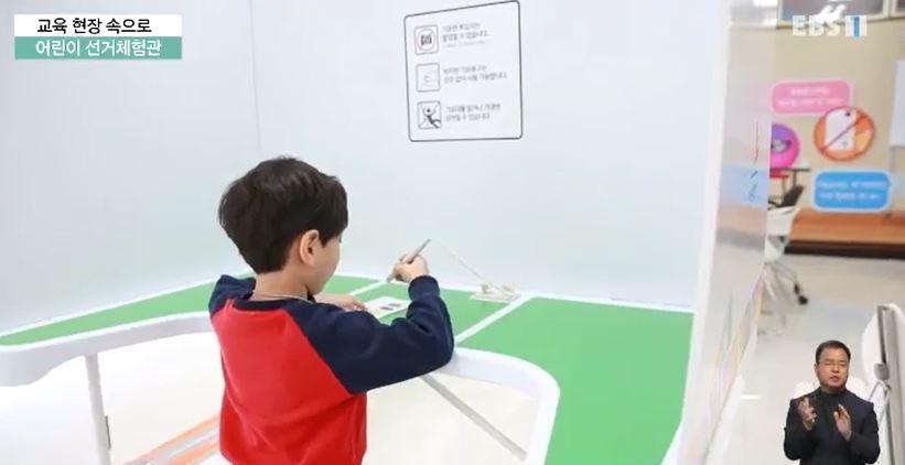 <교육현장 속으로> 어린이 선거체험관'에서 직접 투표해요!