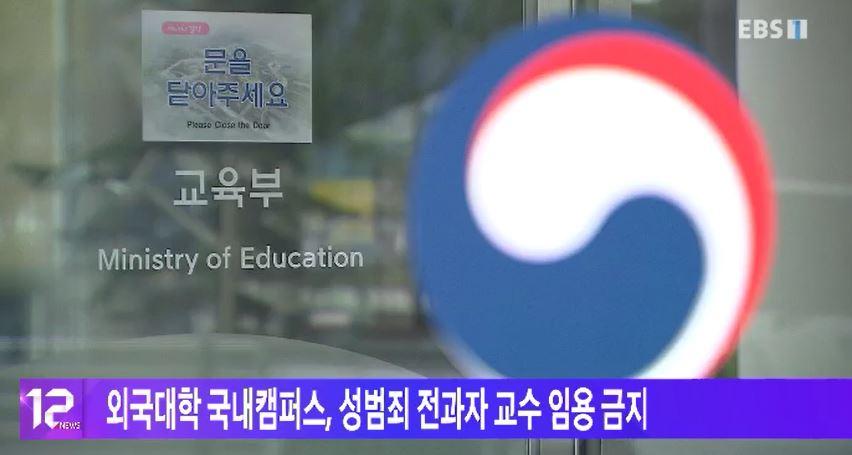 외국대학 국내캠퍼스, 성범죄 전과자 교수 임용 금지