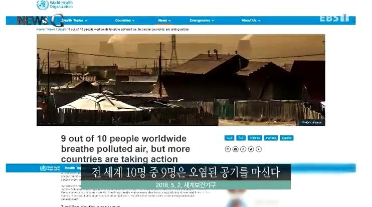 <뉴스G> 유엔 보고서 '대기오염은 인권 문제'