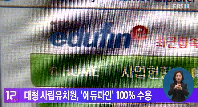 대형 사립유치원, '에듀파인' 100% 수용