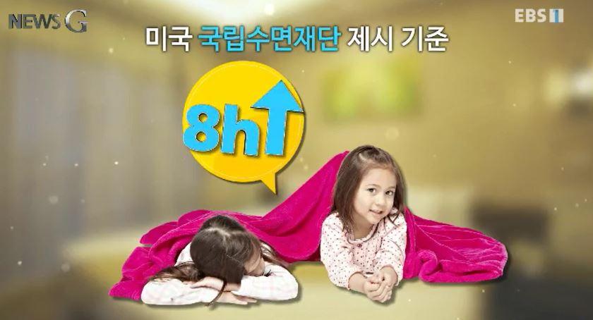 <뉴스G> 잠 못 드는 아이들의 밤