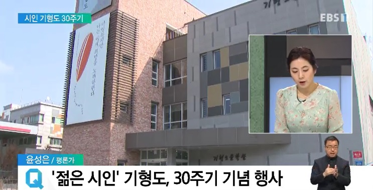 <윤성은의 문화읽기> '젊은 시인' 기형도 30주기‥콘서트·심포지엄 열려