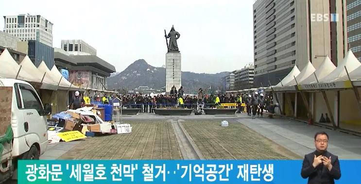 광화문 '세월호 천막' 철거‥'기억공간' 재탄생