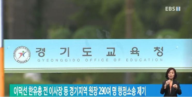 이덕선 한유총 전 이사장 등 경기지역 원장 290여 명 행정소송 제기