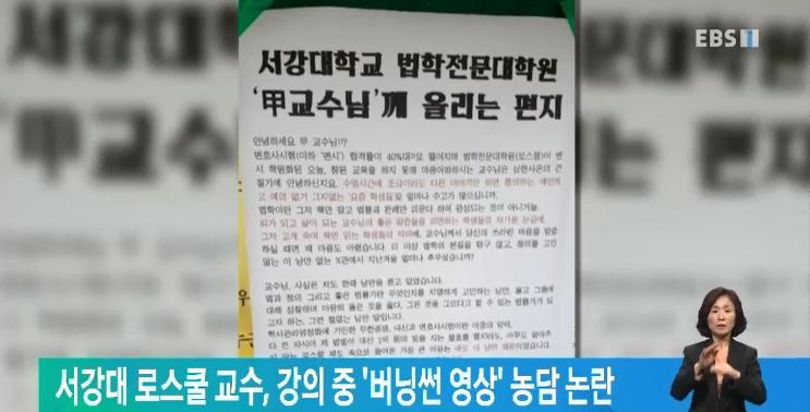 서강대 로스쿨 교수, 강의 중 '버닝썬 영상' 농담 논란