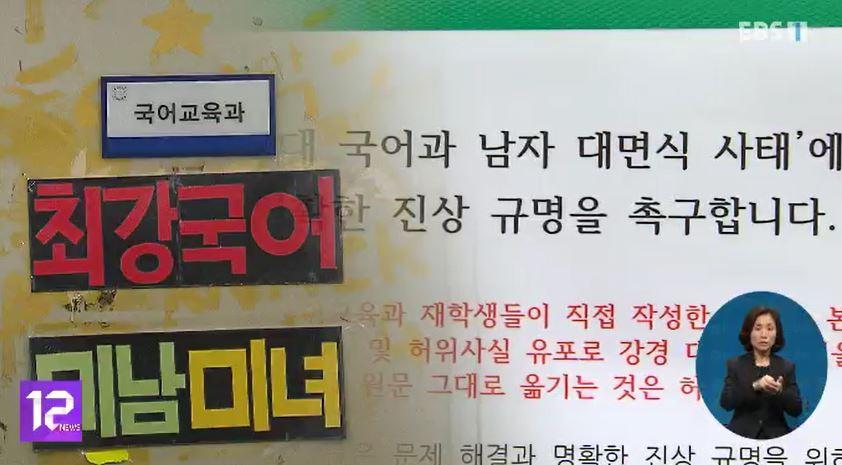 [단독] 서울교대 '여학생 품평' 남자대면식 통해 대물림
