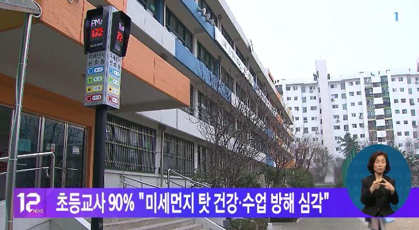 초등교사 90%