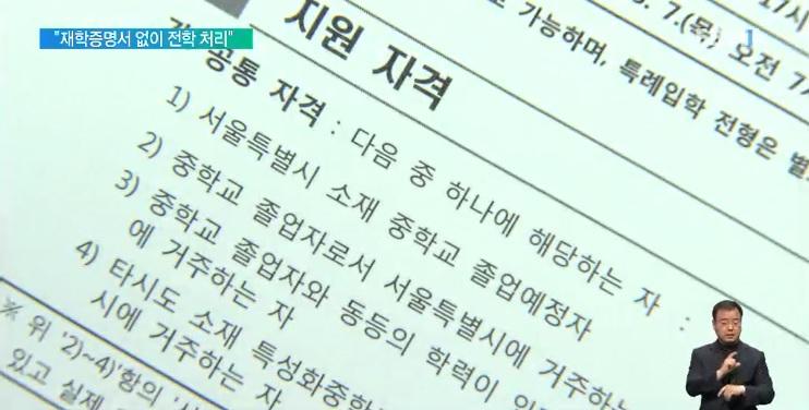 자사고 '학생 빼가기' 논란‥교육청 '주의' 조치