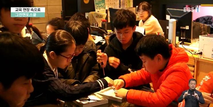 <교육현장 속으로> 녹색인재를 양성하는 '그린멘토 스쿨'