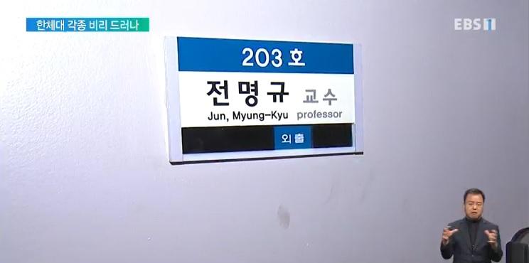 한국체대 전명규 교수 각종 비리 드러나‥'중징계 요구'