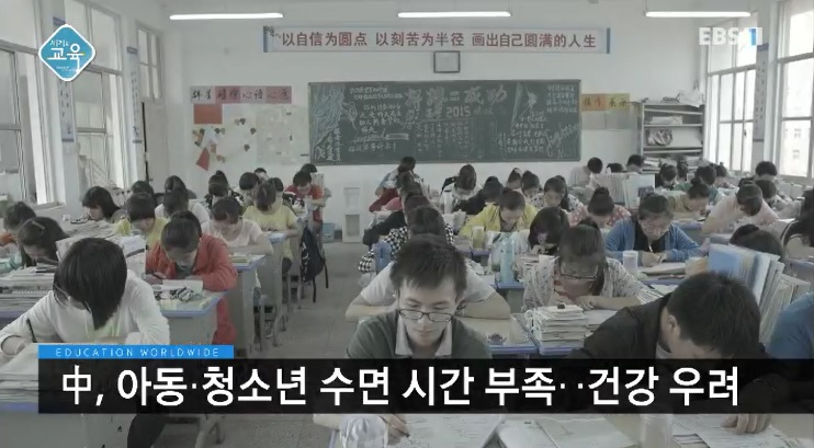 <세계의 교육> 中 아동·청소년 수면 시간 부족