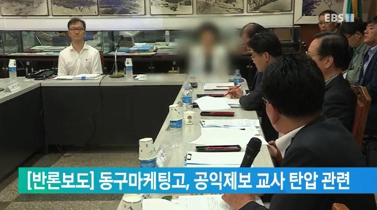 [반론보도] 동구마케팅고, 공익제보 교사 탄압 관련