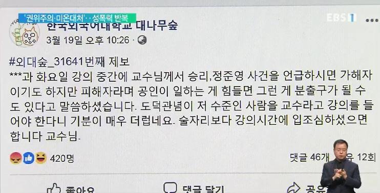 교수 '성폭력 망언' 반복‥'권위주의·미온대처'가 사태 키워