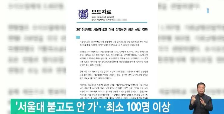 '서울대 붙고도 안 가'‥최소 100명 이상