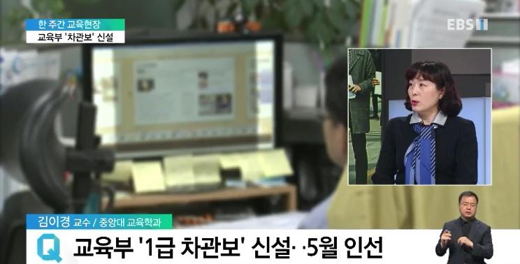 <한 주간 교육현장> 교육부 '차관보' 신설 논란‥이유는?