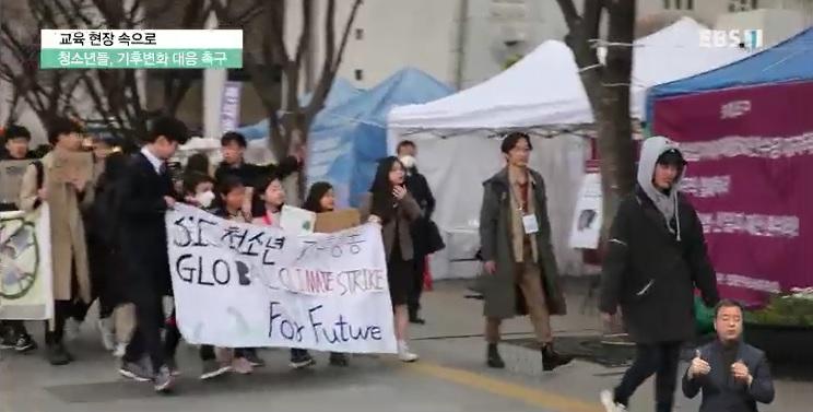 <교육현장 속으로> 청소년들, 기후변화 대응 촉구