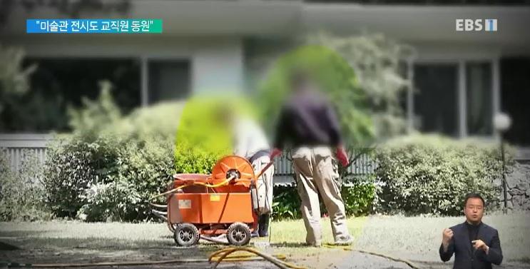 [단독] K문화재단 일가 '갑질'‥집 공사에 학교 직원 동원