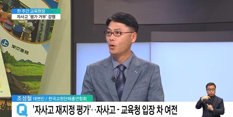 <한 주간 교육현장> 자사고 '평가 거부' 강행..향후 전망은?