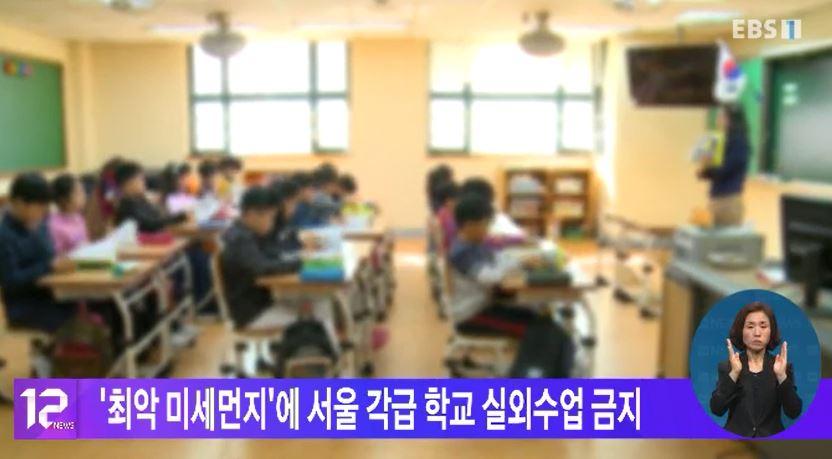 '최악 미세먼지'에 서울 각급 학교 실외수업 금지