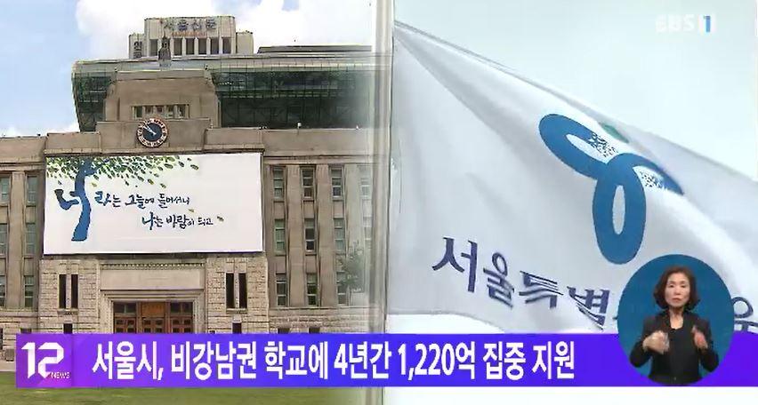 서울시, 비강남권 학교에 4년간 1,220억 집중 지원