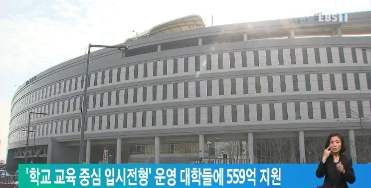 '학교 교육 중심 입시전형' 운영 대학들에 559억 지원