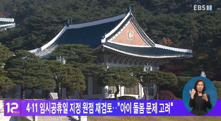 4·11 임시공휴일 지정 원점 재검토‥