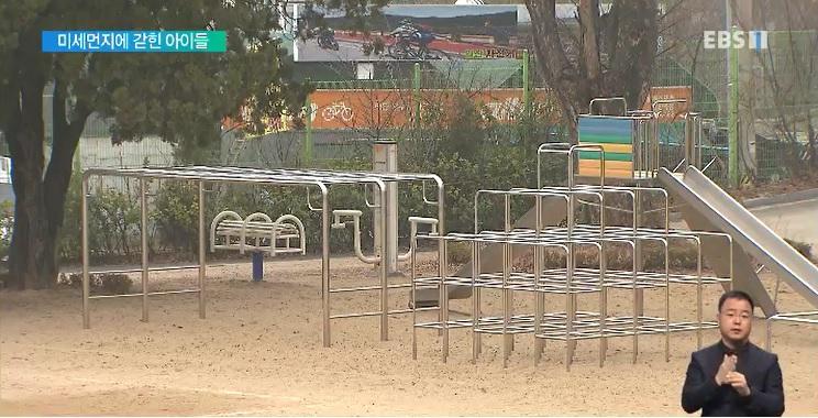 미세먼지에 뺏긴 운동장‥'놀지도 쉬지도' 못하는 아이들