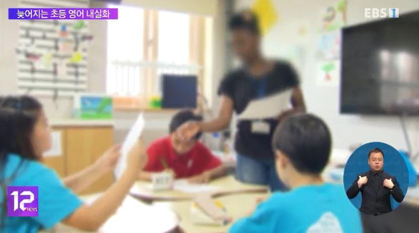 늦어지는 초등 영어수업 내실화‥사교육 부담 '한숨'