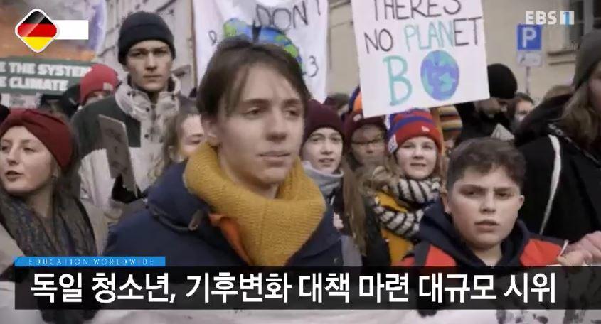 <세계의 교육> 독일 청소년, 기후변화 대책 마련 시위 나서