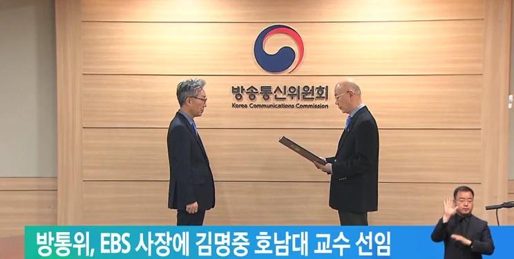 방통위, EBS 사장에 김명중 호남대 교수 선임