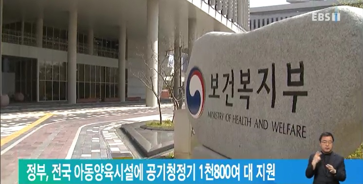 정부, 전국 아동양육시설에 공기청정기 1천800여 대 지원