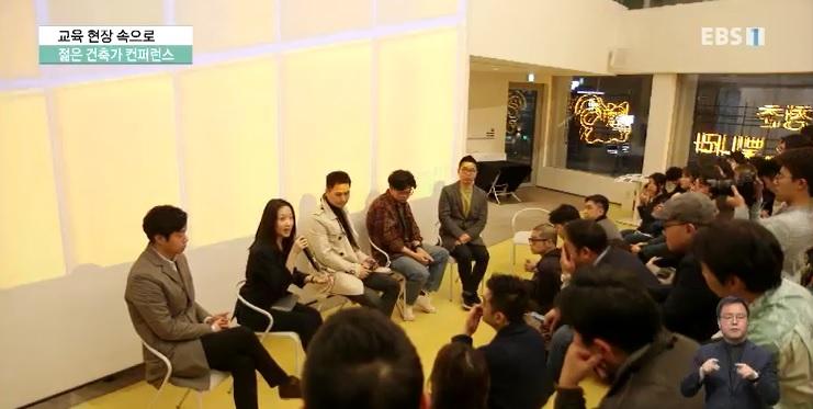 <교육현장 속으로> 건축가들의 문제의식을 공론화한다 '젊은 건축가 포럼'