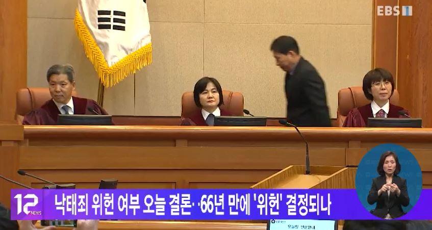 낙태죄 위헌 여부 오늘 결론‥66년 만에 '위헌' 결정되나