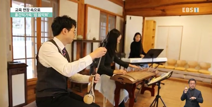 <교육현장 속으로> '홍건익가옥'에서 만나는 한옥 음악회