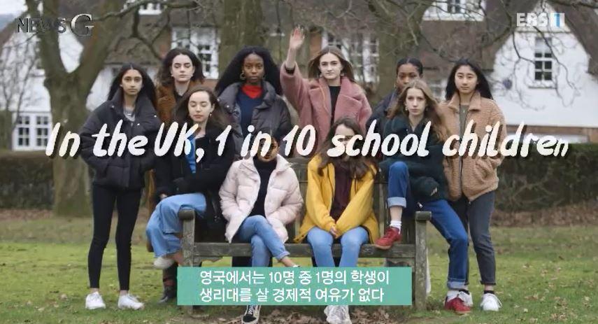 <뉴스G> 영국 여학생들의 값진 승리, 무상 생리대