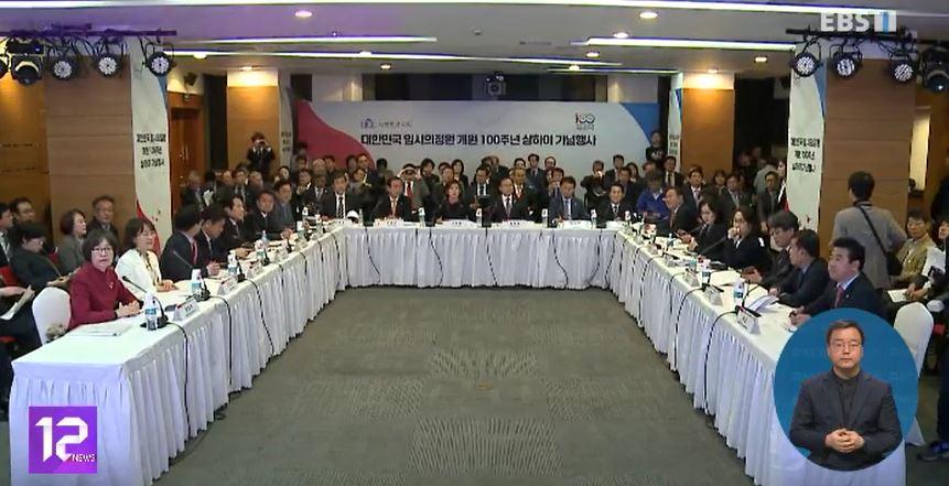 여야, '100년 전 국회, 임시의정원'‥중국 상하이서 재연