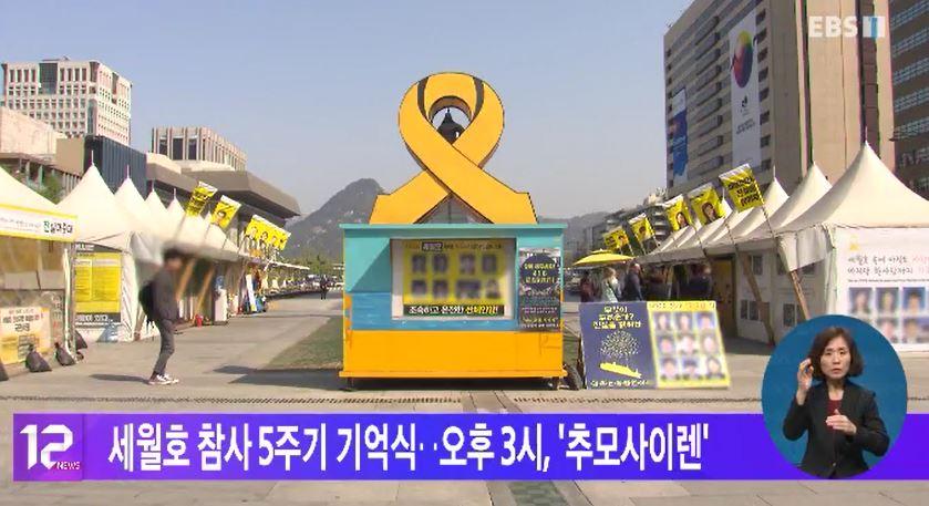 세월호 참사 5주기 기억식‥오후 3시, '추모사이렌'