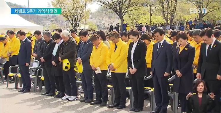 세월호 참사 5주기 기억식‥