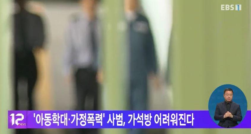 '아동학대·가정폭력' 사범, 가석방 어려워진다