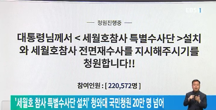 '세월호 참사 특별수사단 설치' 청와대 국민청원 20만 명 넘어