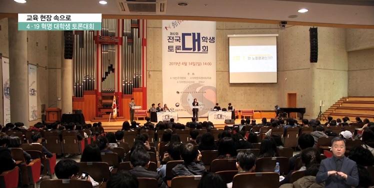 <교육현장 속으로> 청년, 민주주의를 말하다 '4.19 토론회'